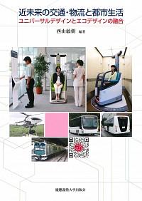 ユニバーサルデザインとエコデザインの融合近未来の交通・物流と都市生活