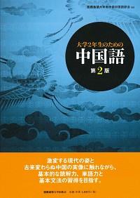 大学2年生のための中国語 第2版