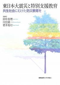 共生社会にむけた防災教育を東日本大震災と特別支援教育