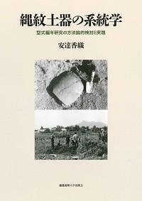 型式編年研究の方法論的検討と実践縄紋土器の系統学