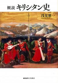 概説 キリシタン史