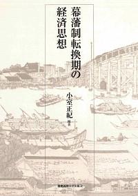 幕藩制転換期の経済思想