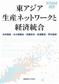 東アジア生産ネットワークと経済統合