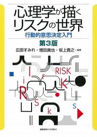 行動的意思決定入門心理学が描くリスクの世界 第3版