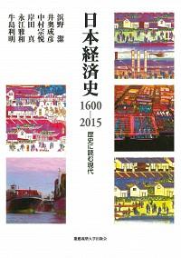 歴史に読む現代日本経済史1600-2015
