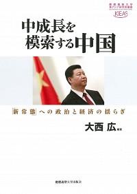 「新常態」への政治と経済の揺らぎ中成長を模索する中国