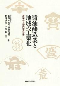 髙梨兵左衛門家の研究醤油醸造業と地域の工業化