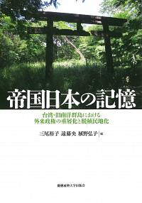 台湾・旧南洋群島における外来政権の重層化と脱植民地化帝国日本の記憶