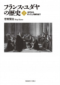 古代からドレフュス事件までフランス・ユダヤの歴史(上)