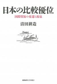 国際貿易の変遷と源泉日本の比較優位