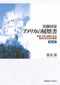 社会・文化・歴史にみる統合と多元化の軌跡実験国家 アメリカの履歴書 第2版