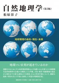 地球環境の過去・現在・未来自然地理学(第5版)
