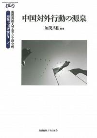 中国対外行動の源泉