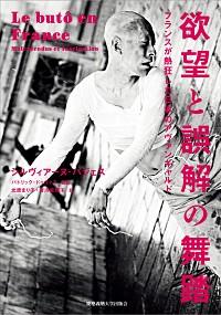 フランスが熱狂した日本のアヴァンギャルド欲望と誤解の舞踏