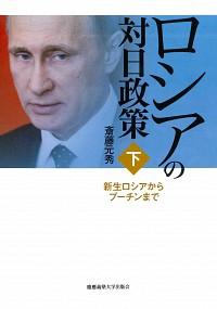 新生ロシアからプーチンまでロシアの対日政策(下)