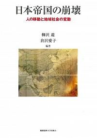 ――人の移動と地域社会の変動日本帝国の崩壊