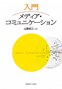 入門メディア・コミュニケーション