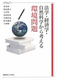 法学・経済学・自然科学から考える環境問題