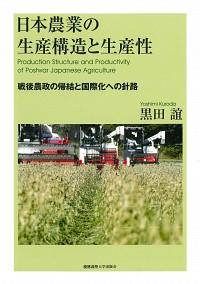 戦後農政の帰結と国際化への針路日本農業の生産構造と生産性