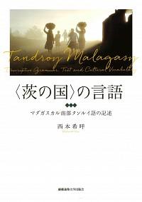 マダガスカル南部タンルイ語の記述〈茨の国〉の言語