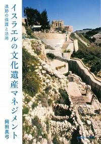 イスラエルの文化遺産マネジメント