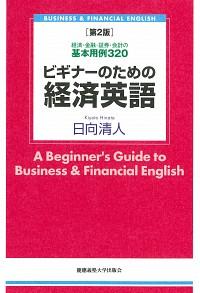 経済・金融・証券・会計の基本用例 320ビギナーのための経済英語 第2版