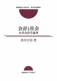 公共会計学論考会計と社会