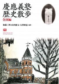 慶應義塾 歴史散歩 全国編