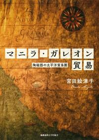 陶磁器の太平洋貿易圏マニラ・ガレオン貿易