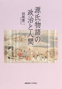 源氏物語の政治と人間