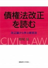 改正論から学ぶ新民法債権法改正を読む