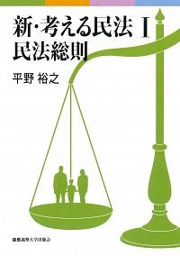 新 考える民法 Ⅰ 民法総則