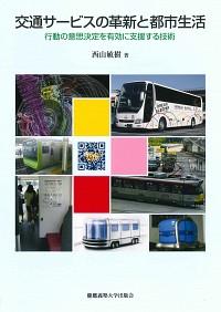 行動の意思決定を有効に支援する技術交通サービスの革新と都市生活