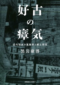 近代奈良の蒐集家と郷土研究好古の瘴気