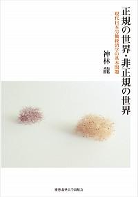 ――現代日本労働経済学の基本問題正規の世界・非正規の世界