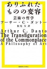 芸術の哲学ありふれたものの変容