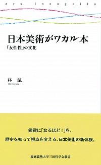 「女性性」の文化日本美術がワカル本