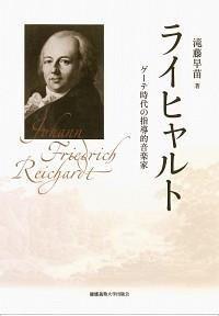 ゲーテ時代の指導的音楽家ライヒャルト