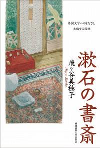 外国文学へのまなざし 共鳴する孤独漱石の書斎