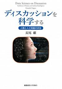 人間と人工知能の共生ディスカッションを科学する