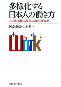 ――非正規・女性・高齢者の活躍の場を探る多様化する日本人の働き方