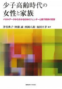 パネルデータ から分かる日本のジェンダーと親子関係の変容少子高齢時代の女性と家族