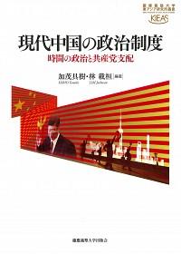 時間の政治と共産党支配現代中国の政治制度