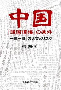 「一帯一路」の大望とリスク中国「強国復権」の条件