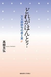 ――万太郎俳句の虚と実どれがほんと?
