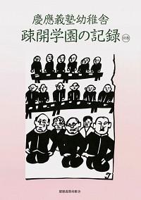 慶應義塾幼稚舎疎開学園の記録(別巻)