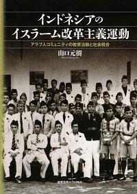 アラブ人コミュニティの教育活動と社会統合インドネシアのイスラーム改革主義運動