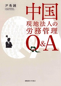 中国現地法人の労務管理 Q&A