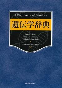 遺伝学辞典