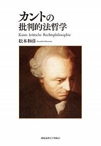 カントの批判的法哲学
